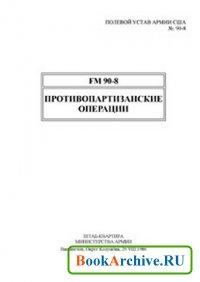 Книга Противопартизанские операции.