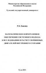 Книга Математическое и программное обеспечение системного подхода к исследованию и расчету поршневых двигателей внутреннего сгорания