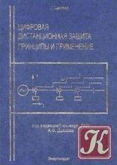 Книга Цифровая дистанционная защита: принципы и применение