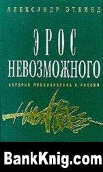 Книга Эрос невозможного. История психоанализа в России