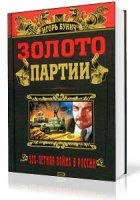 Книга Бунич Игорь. Золото партии (Аудиокнига)