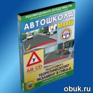 Книга Автошкола МААШ. Подготовка к теоретическому экзамену в ГИБДД