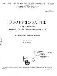 Книга Оборудование для заводов химической промышленности