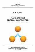 Книга Парадоксы теории множеств