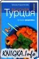Книга Вкусная Турция. Лучшие рецепты