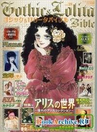Книга Gothic & Lolita Bible №18 ,2005.