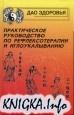 Книга Практическое руководство по рефлексотерапии и иглоукалыванию