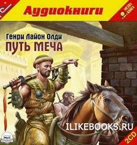 Книга Олди Генри Лайон - Путь меча (Аудиокнига)