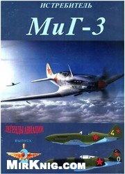 Книга Истребитель МиГ-3