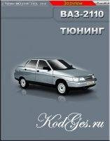Книга Электронное руководство с фотографиями по тюнингу ВАЗ-2110, 2111, 2112