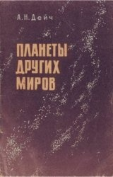 Книга Планеты других миров