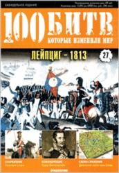 Книга Журнал. 100 Битв, которые изменили мир. Лейпциг 1813. №27. 2011