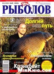 Журнал Рыболов Украина № 3 2006