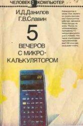 Техническая литература по МИКРОКАЛЬКУЛЯТОРАМ 0_e54a6_b763a9a4_orig