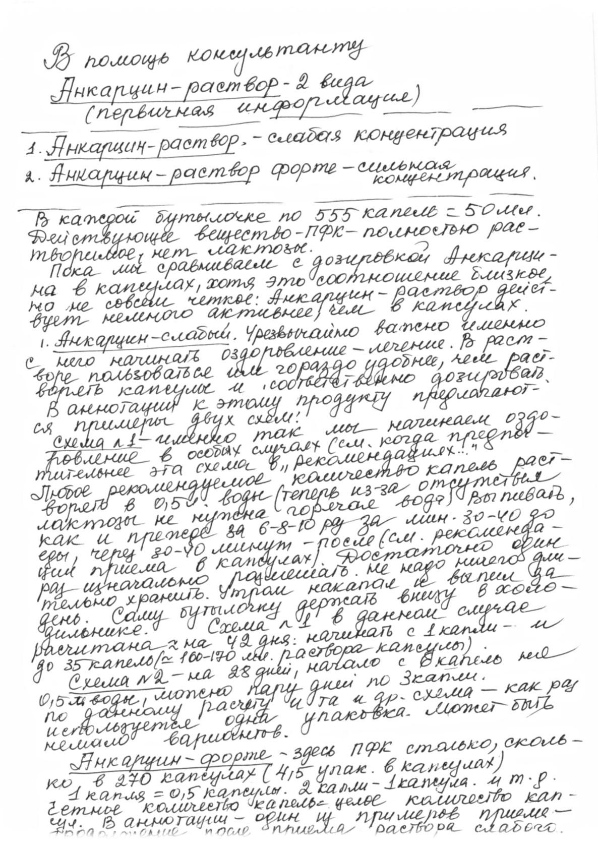 Анкарцин раствор Кожарова инструкция