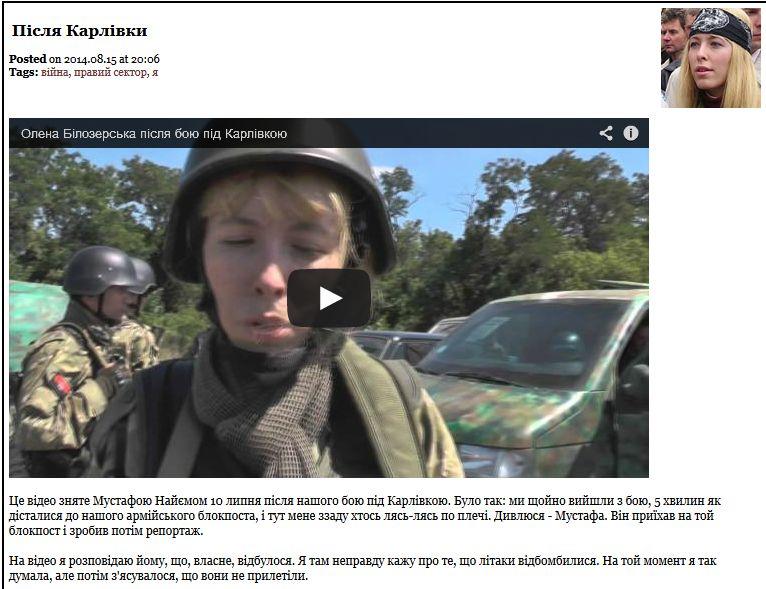 FireShot Screen Capture #233 - 'Олена Білозерська_ Знаю, як треба!' - bilozerska_livejournal_com.jpg