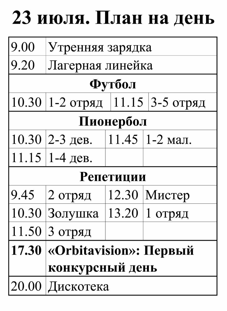 23-июля-план-на-день.jpg