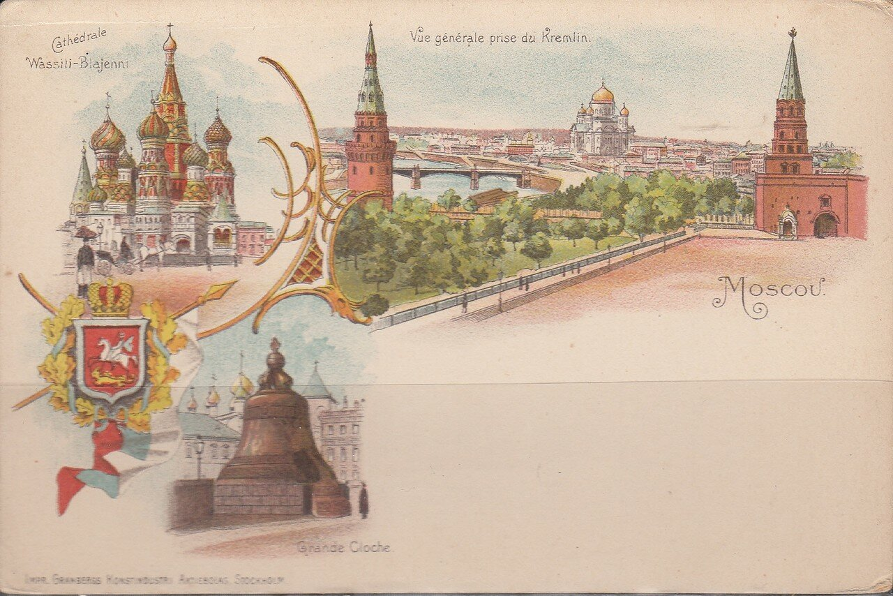 ретро открытки город этой, увы