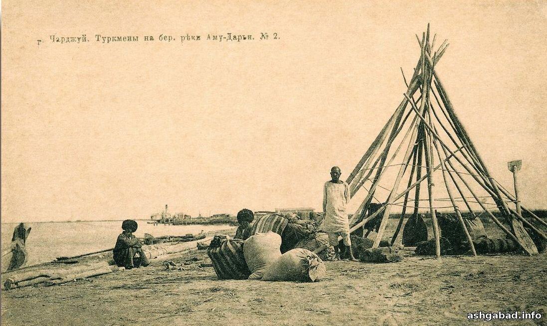 Туркмены на берегу реки Аму-Дарьи