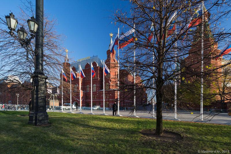 Российская Осень