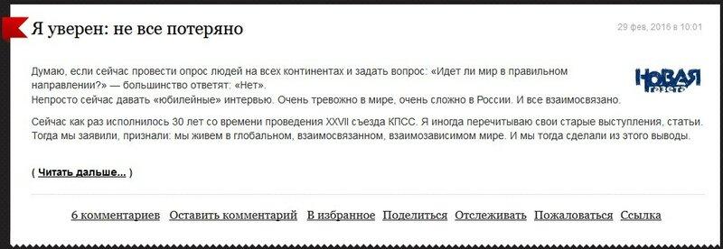 Новая газета, Горбачёв