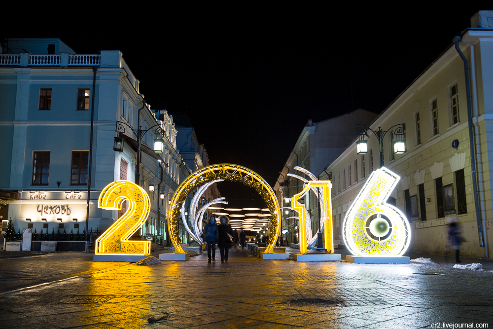 Holiday Moscow. New Year 2016