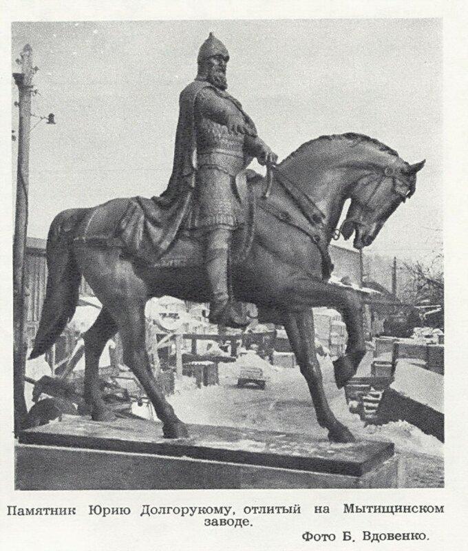 1954 Огонек опубликовал фотографию памятника Юрию Долгорукому который был отлит на Мытищинском заводе Огонёк N14, апрель 1954.jpg
