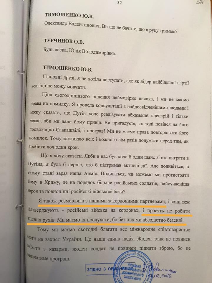 Стенограмма СНБО Тимошенко2.jpg