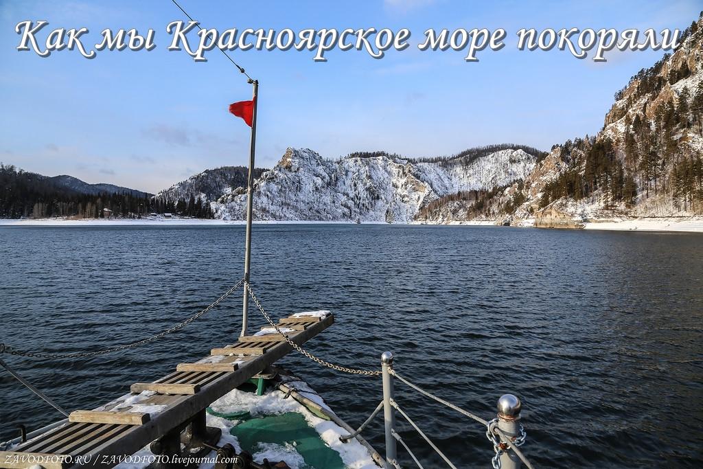 Как мы Красноярское море покоряли.jpg