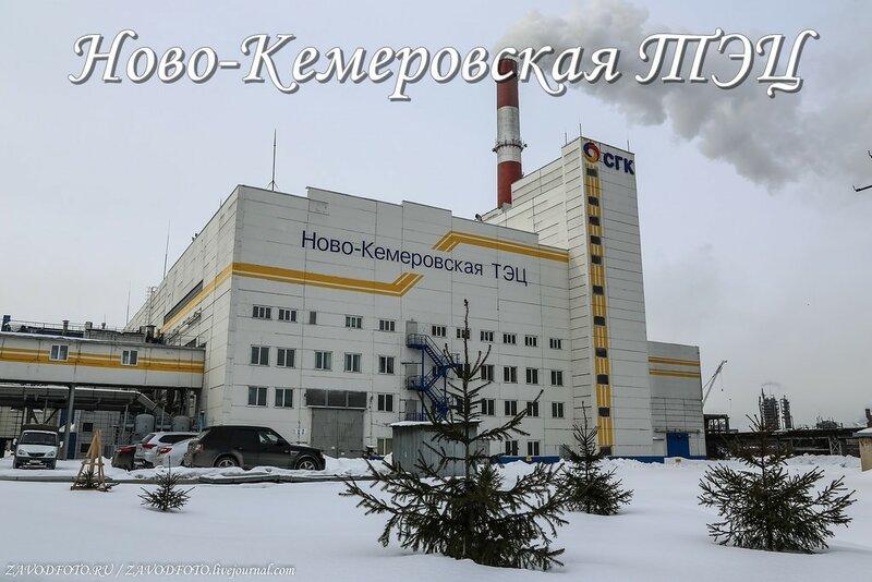 Ново-Кемеровская ТЭЦ.jpg