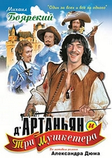 Д`Артаньян и три мушкетёра (3 серии из 3) (1979/DVDRip)