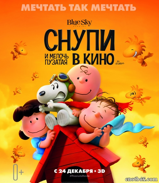 Снупи и мелочь пузатая в кино / The Peanuts Movie (2015/WEB-DL/WEB-DLRip)