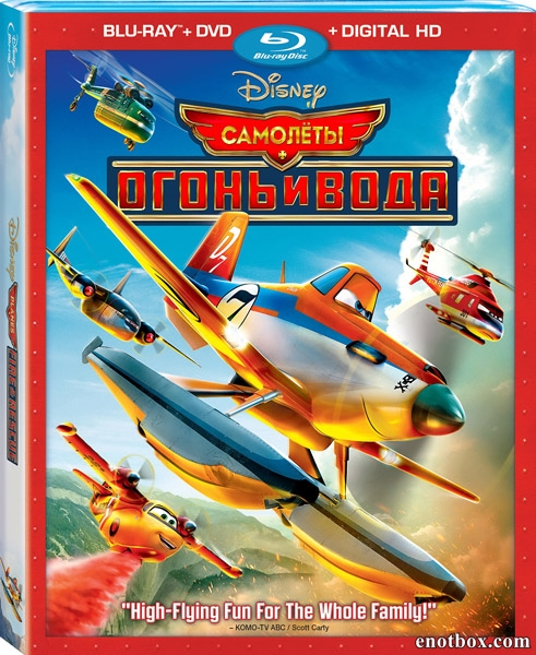 Самолеты: Огонь и вода / Planes: Fire and Rescue (2014/BD-Remux/BDRip/HDRip/3D)