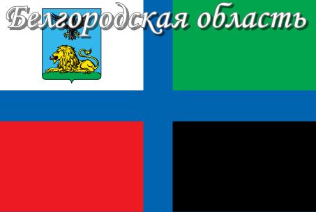 Белгородская область.png