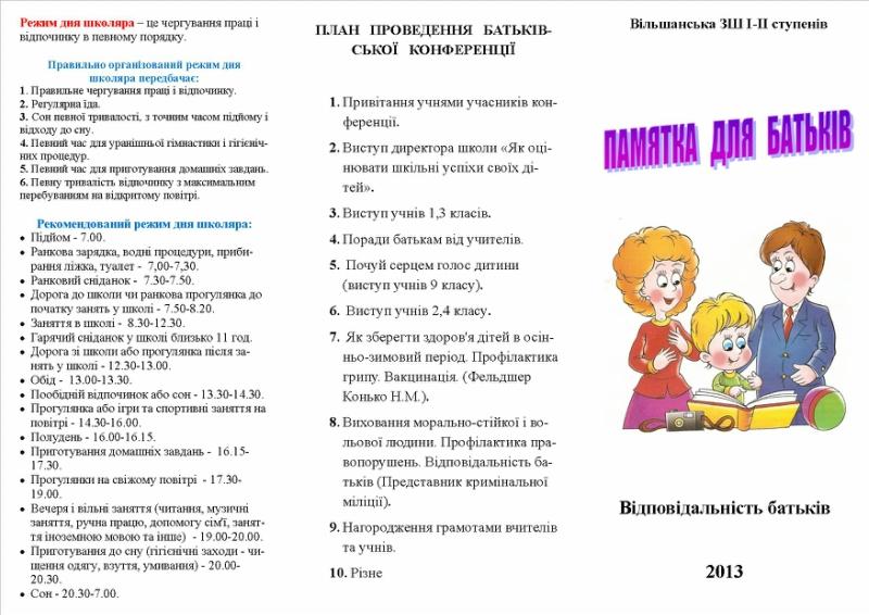 буклет для батьків 2013.jpg