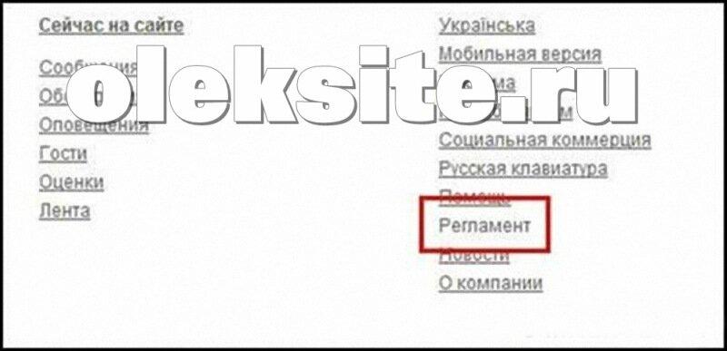 Как удалить свою страницу в Одноклассниках