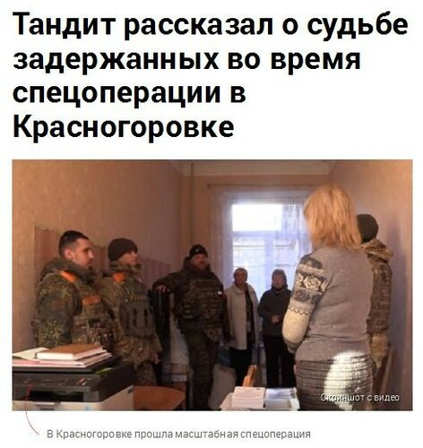FireShot Screen Capture #042 - 'Тандит рассказал о судьбе задержанных во время спецоперации в Красногоровке I Новое Время' - nv_ua_ukraine_events_tand.jpg