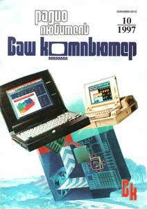 Журнал: Радиолюбитель. Ваш компьютер 0_133b9c_badc06e0_M