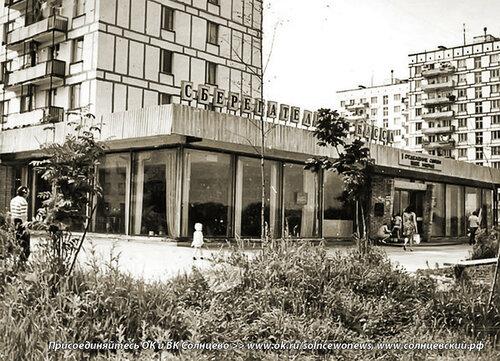Солнцево, ул. Школьная, Сберкасса, инд. 142740 (ул. Богданова, д. 6, Сбербанк) #СОЛНЦЕВО
