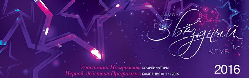 Звездный Клуб Координаторов 2016