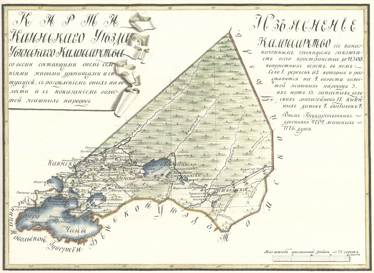 08. Карта Каинскаго уезда Убинскаго Каммисарства