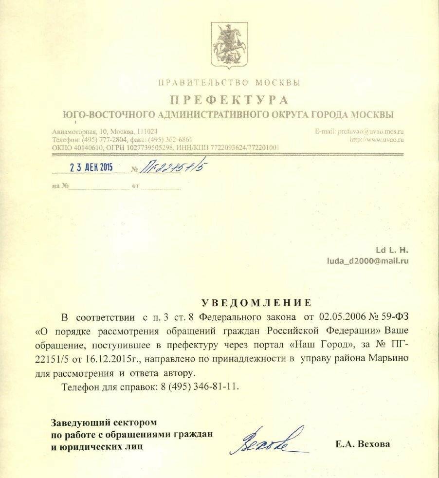 Письмо из Префектуры