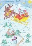 """Истомина Саша (рук. Кривошеева Светлана Ивановна) - """"Новогодние чудеса"""""""