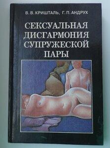 Кришталь В.В., Андрух Г.П. Сексуальная дисгармония супружеской пары.JPG