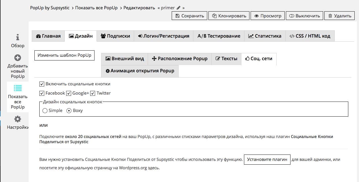 всплывающее окно wordpress, popup, плагины wordpress на русском языке,