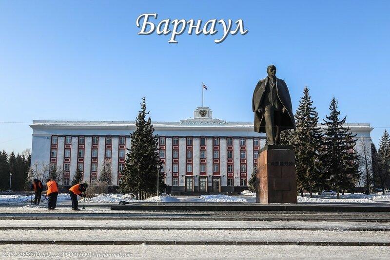 Барнаул.jpg