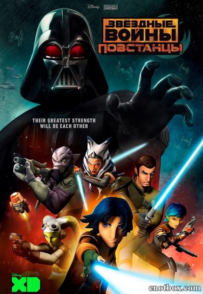 Звёздные Войны: Повстанцы (2 сезон: 1-21 серии из 21) / Star Wars: Rebels / 2015 / ПМ (LostFilm), ДБ (Невафильм) / WEB-DLRip + WEB-DL (1080p)