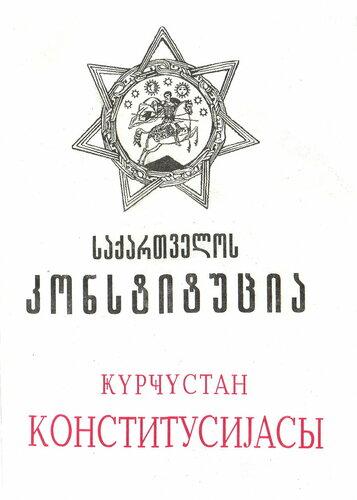 Книги из Тбилиси,конституция,01-2016.jpg