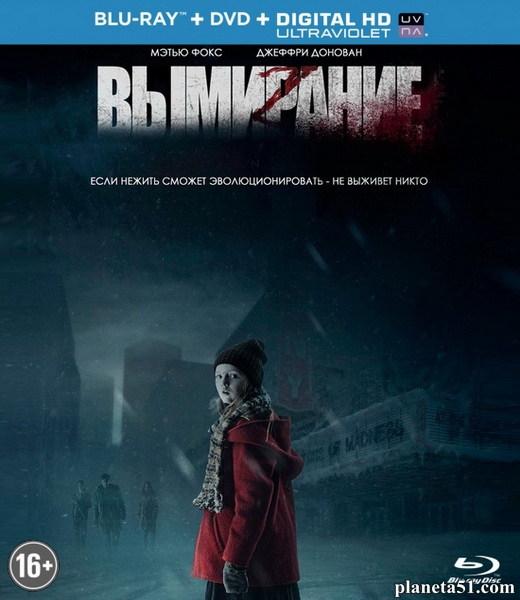 Вымирание / Extinction (2015/BDRip/HDRip)