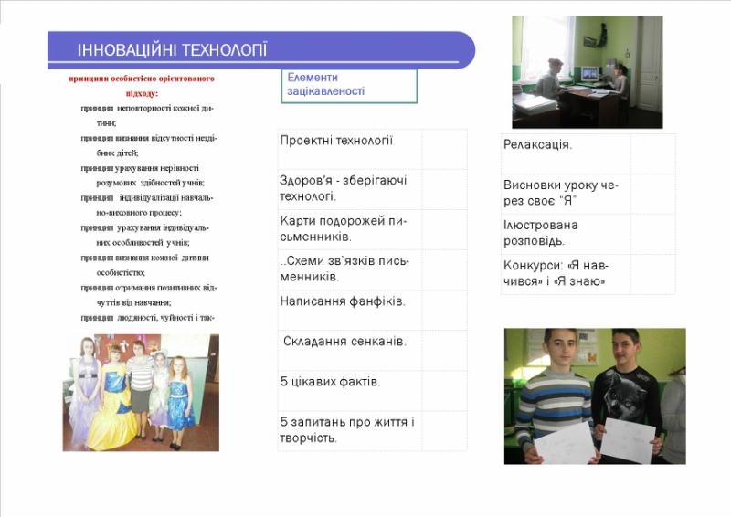 Елементи зацікавлення на уроках світової 2.jpg